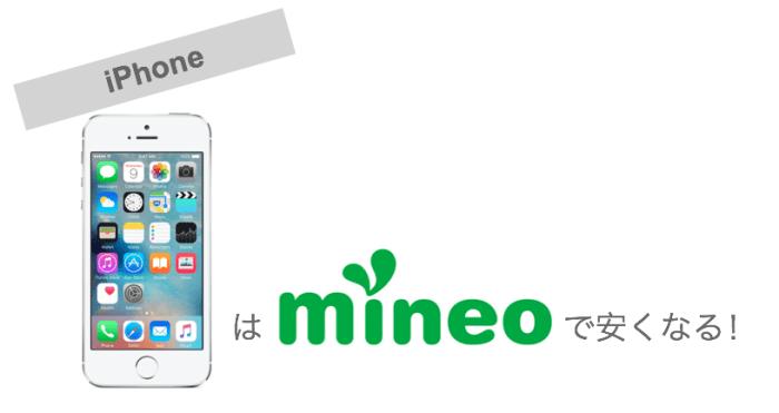 iPhoneはマイネオで安くなる