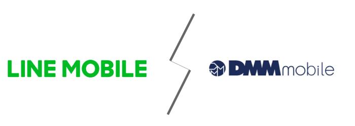 LINEモバイル DMMモバイル