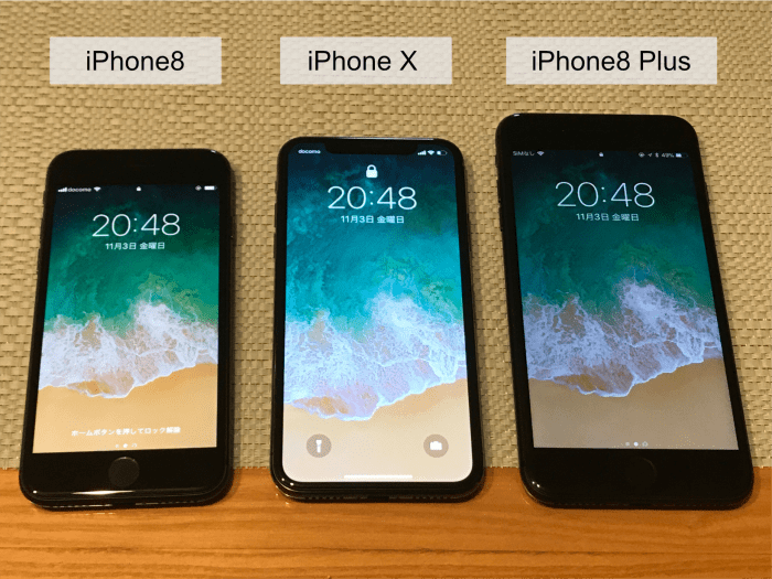 iPhone8とiPhoneXのディスプレイ比較