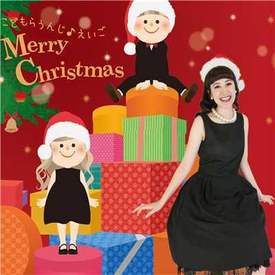 こどもらうんじ えいご Merry Christmas/キコ ウィルソン