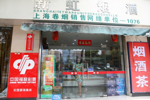 This is an of the lottery shop of the Chinese Welfare Lottery. Lottery and sports betting are the only two legal forms of gambling in China.