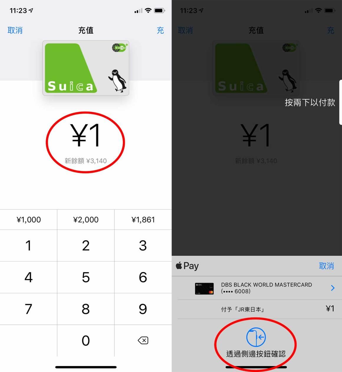 如何將日本Suica卡加入iPhone