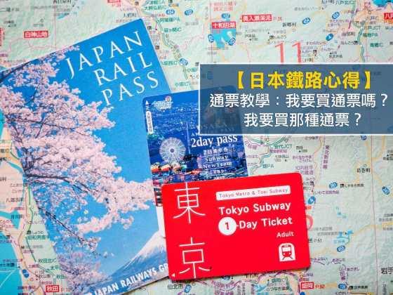 日本鐵路周遊券