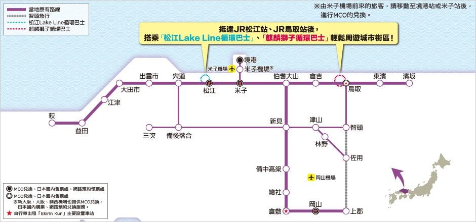 網上訂購鐵路通票 30種日本火車Pass 日本鐵路周遊券  JR:山陰&岡山地區鐵路周遊券 路線及範圍