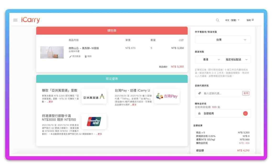 台灣手信網購 iCarry