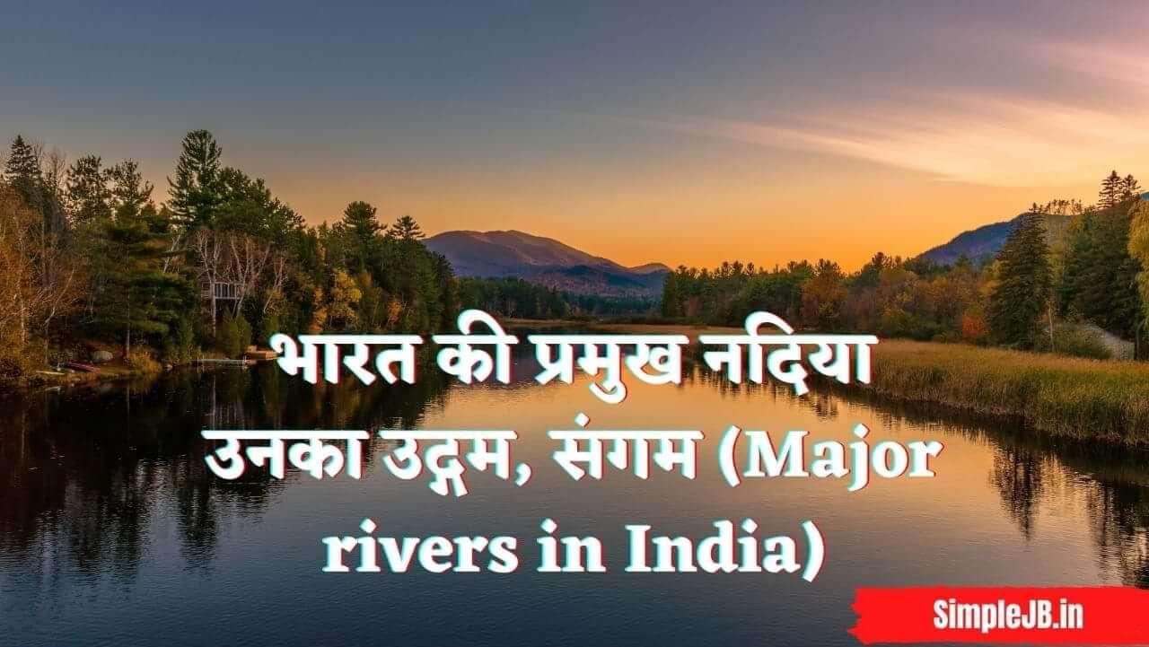 भारत की प्रमुख नदिया उनका उद्गम, संगम (Major rivers in India)