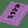 東京駅グランスタおすすめ!夏の東京みやげベスト10(第10位~6位までの発表)