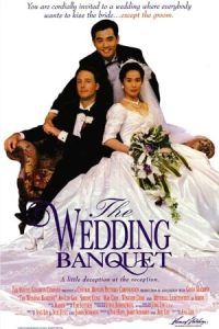 The-wedding-banquet-1993-poster