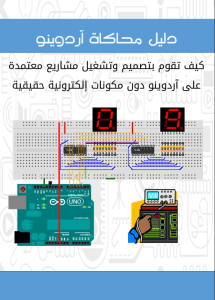 Arduino-simulation-cover