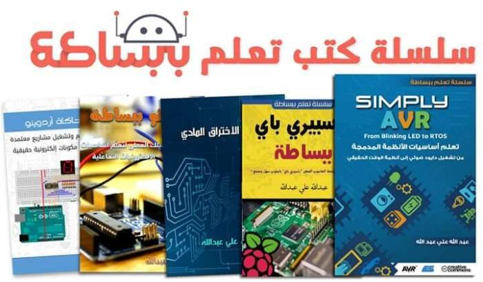 Simply_Books_arduino_Raspberry_avr
