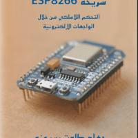 كتاب عربي: تعلم برمجة النظم المدمجة اللاسلكية WiFi باستخدام ESP8266