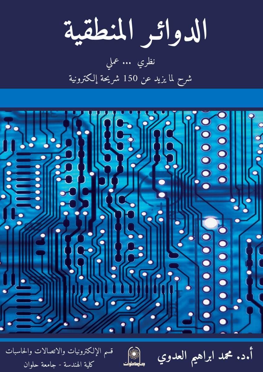 كتاب: الدوائر الرقمية - ا.د. محمد العدوي