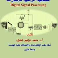كتاب:  المعالجة الرقمية للإشارات DSP أ.د محمد إبراهيم العدوي