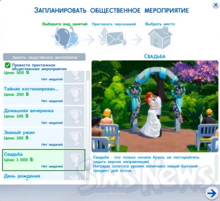 Sims 3 câștig în greutate copil