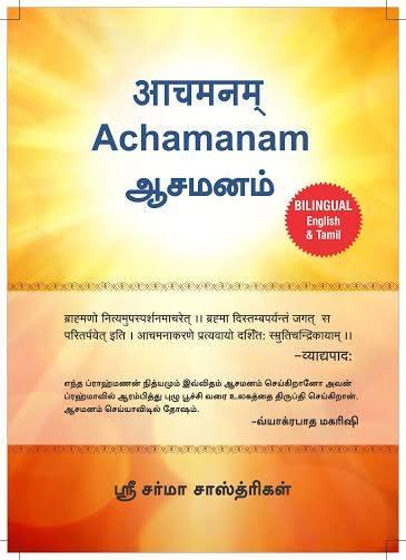 Achamanam