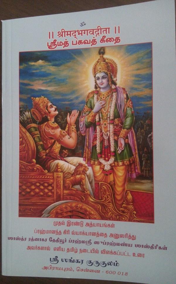 ஸ்ரீம்த் பகவத் கீதை – அத்யாயம் 1 and 2