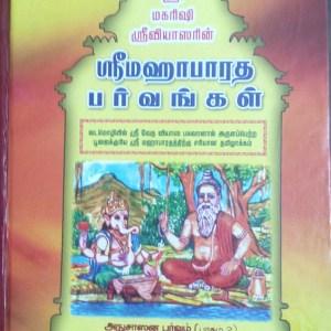 ஸ்ரீ மஹாபாரதம்