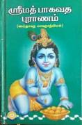 ஸ்ரீம்த் பாகவத புராணம் (ஸப்தாஹ மாஹாத்மியம்)