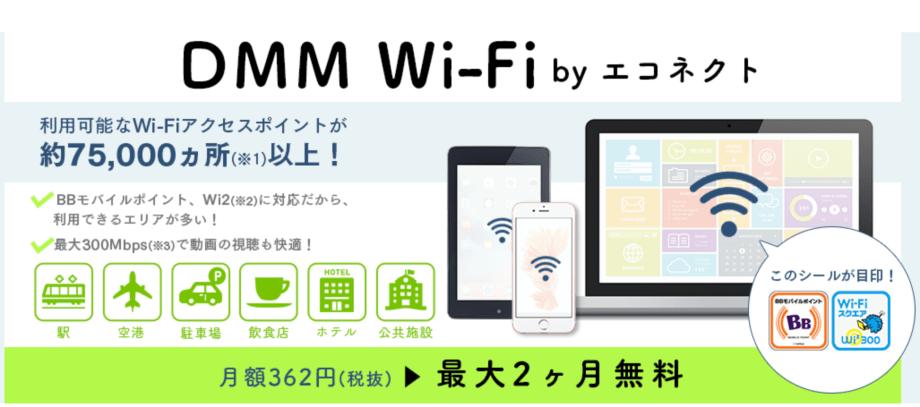 DMMモバイル Wi-fi