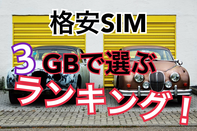 格安SIM 3GB