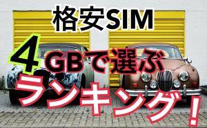 格安SIM 4GB