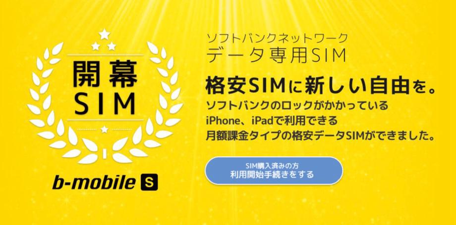 b-mobile 開幕SIM