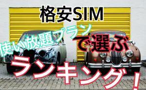 格安SIM 無制限