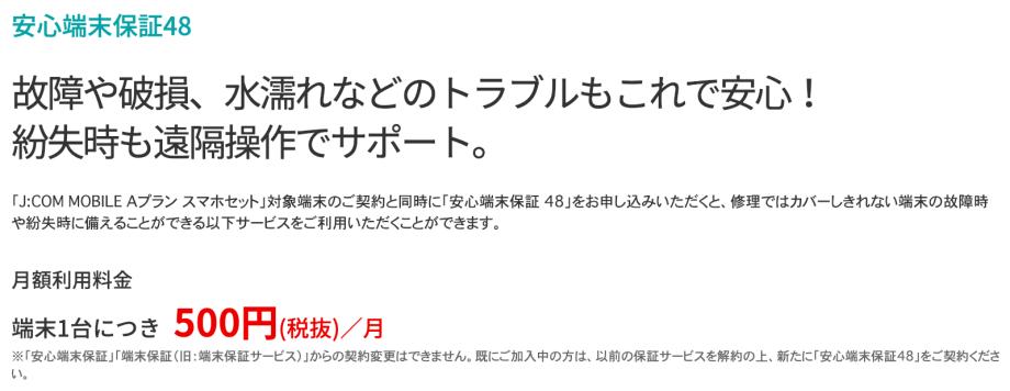 J:COM mobile 端末保証