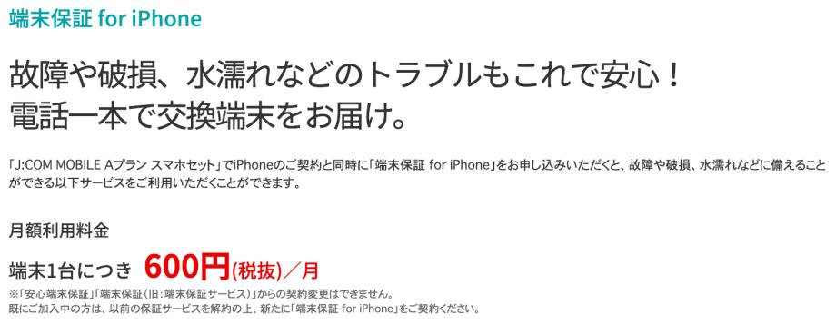J:COM mobile 端末保証 iPhone