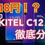 oukitel c12 pro eye