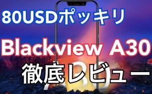 Blackview A30 eyecatch
