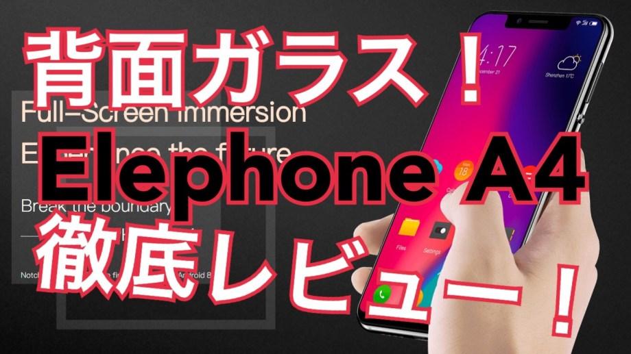 Elephone A4 eyecatch