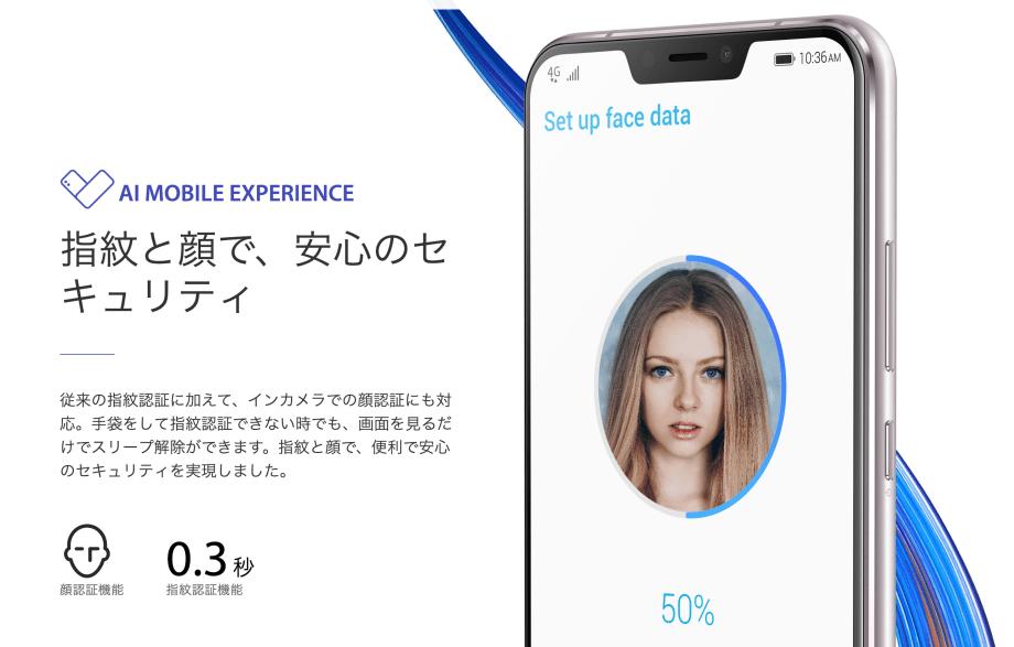 ZenFone5 顔認証と指紋認証
