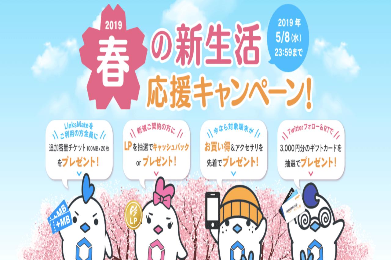 LinksMate 2019春キャンペーン