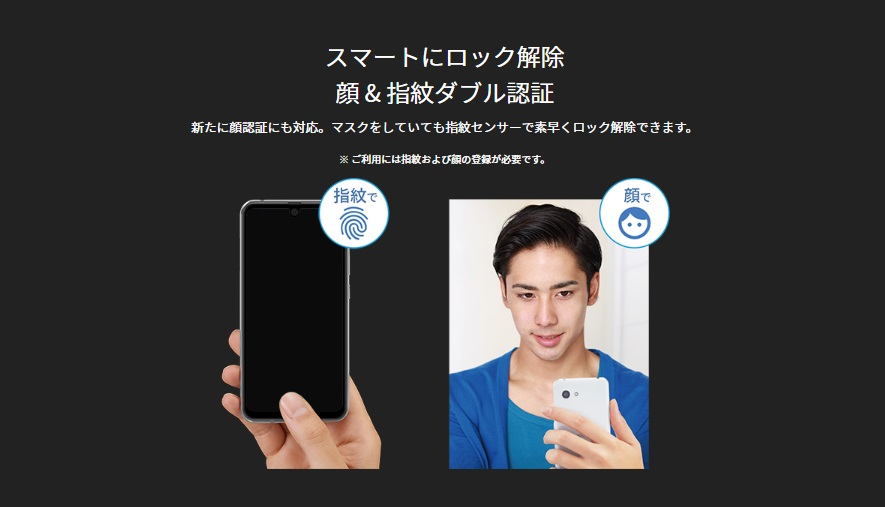 AQUOS R2 compact authentication