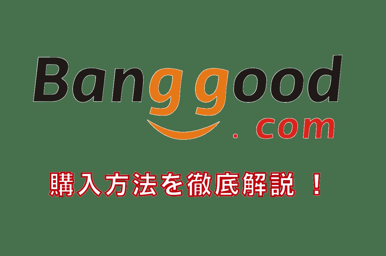 Banggood購入方法