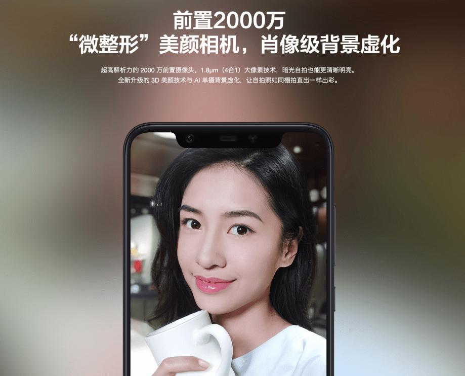 Xiaomi Mi 8のインカメラ