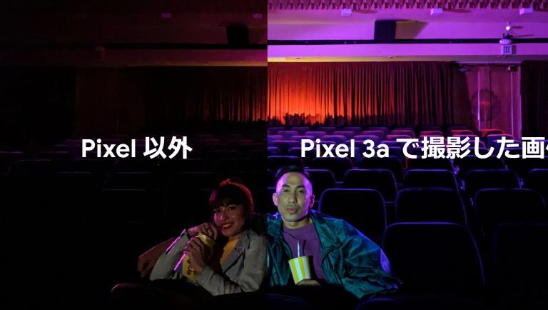 Google Pixel 3aのカメラ
