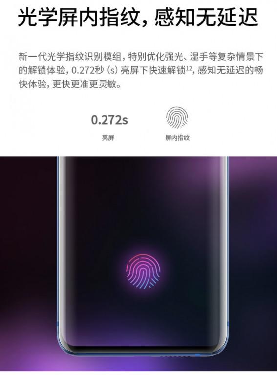 ZTE Axon 10 Proのディスプレイ指紋認証