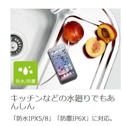 LG style2の防水・防塵