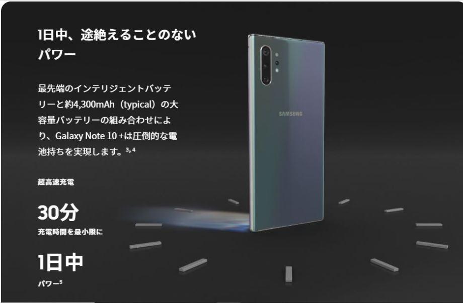 Galaxy Note 10のバッテリー