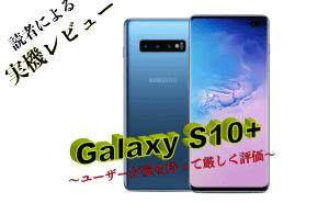 Galaxy S10+ 実機レビュー