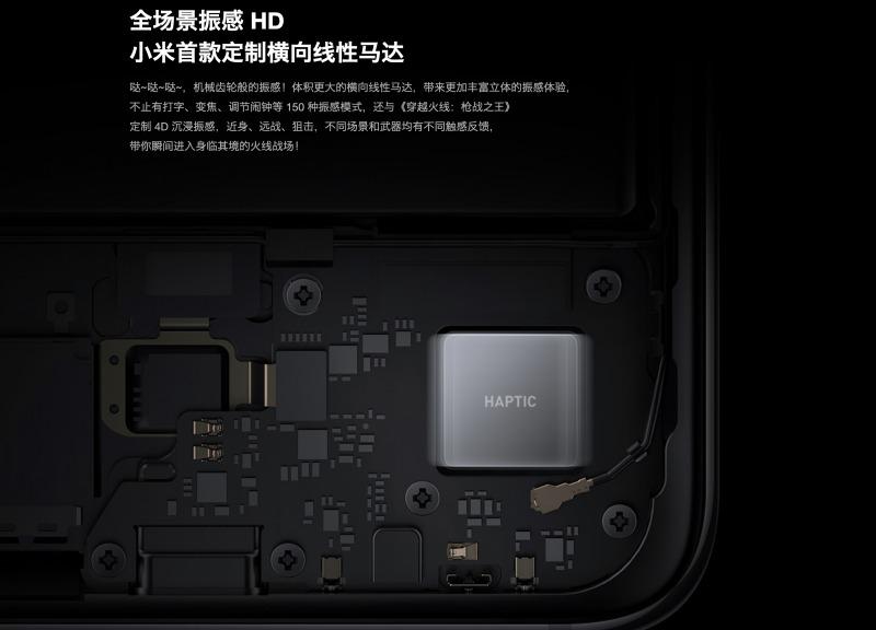 Mi 9 Pro 5Gのバイブレーション