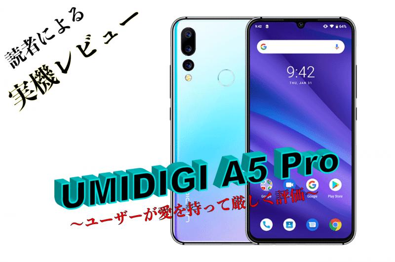 UMIDIGI A5 Pro 実機レビュー