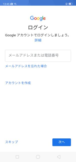 R15NeoのGoogleアカウントログイン画面