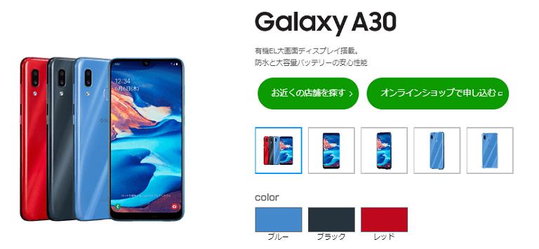 UQモバイルのGalaxy A30