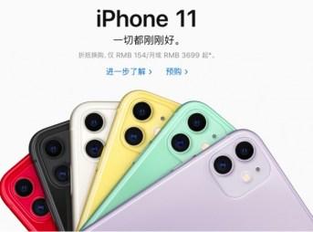 iPhone 11 中国