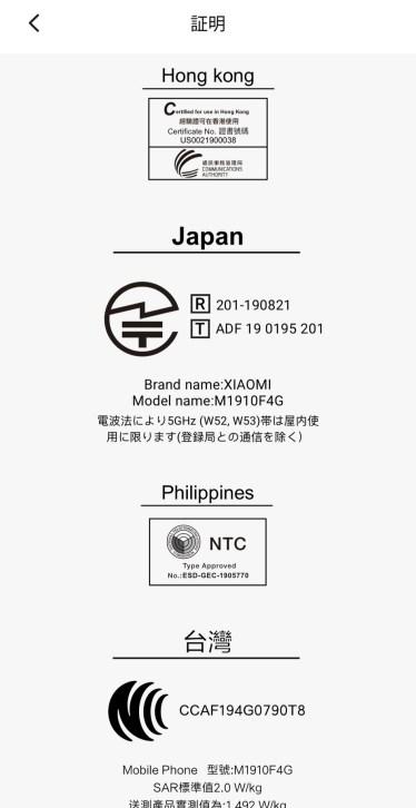 Mi Note 10 技適