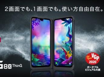 LG G8X ThinQ 実機レビュー