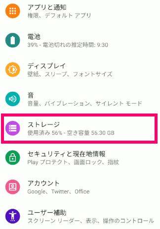 Android の設定画面から「ストレージ」を選択します。